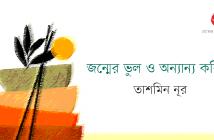 Banner_Tashmin Nur