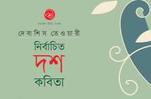 Debasish Tewari_Banner