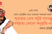 Manos Chowdhury_Banner 3