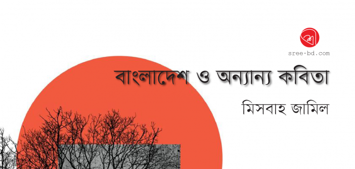 Misbha Jamil_Banner