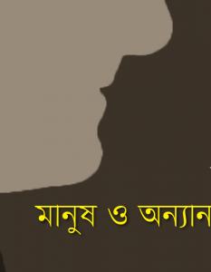 Mondip Gharai_Banner
