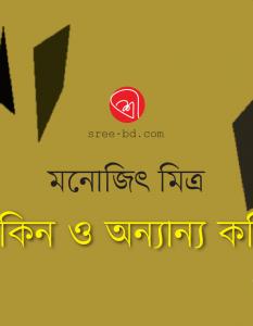Monjit Mitra_Banner