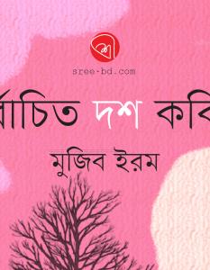 Mujib Erom_Banner