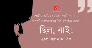 Nurul Alam Atik_Banner