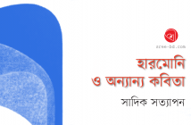 Sadik Sottapon_Banner