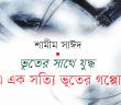 Shamim Sayed_Banner