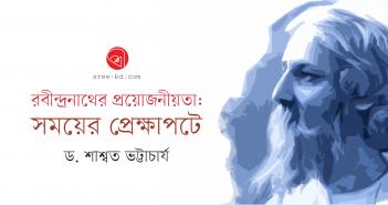 Shashwata Bhattacharjee_Banner