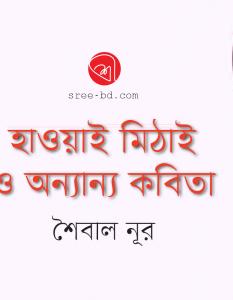 Shoibal Nur_Banner